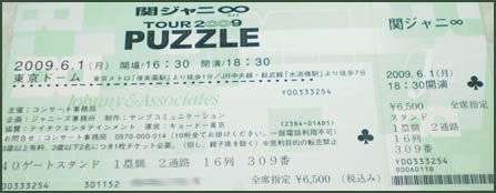 puzzle_tour_ticket